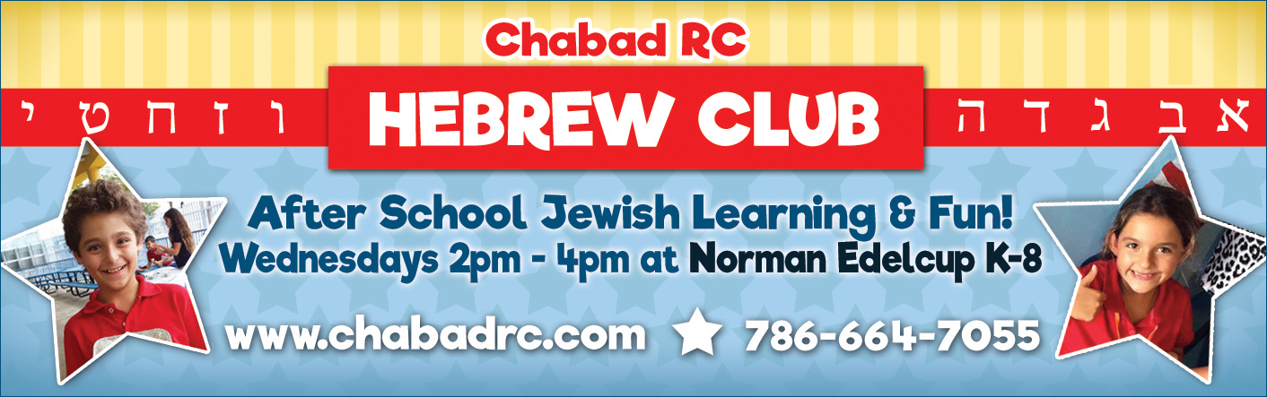 Hebrew Club for Kids - webpage Banner.jpg